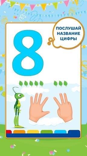 Скриншот Лунтик. Рисуем цифры для Android