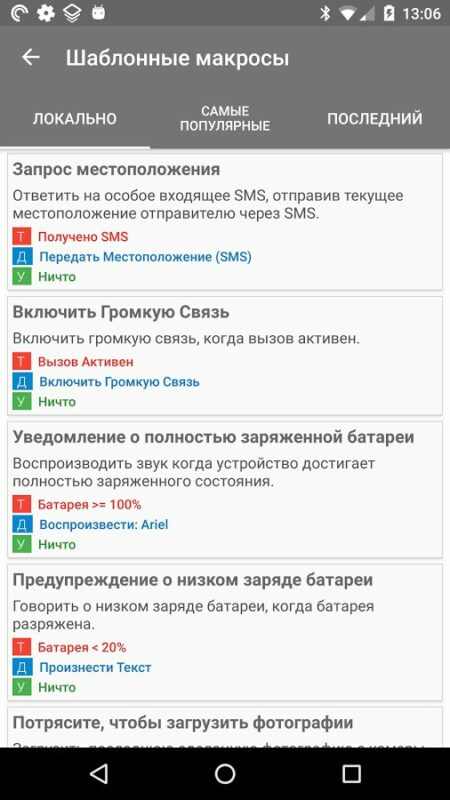 Скриншот MacroDroid — Автоматизация для Android