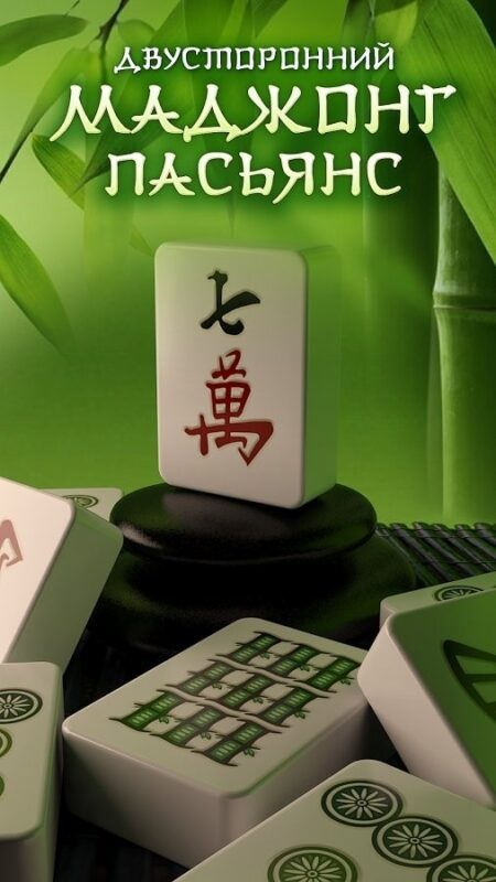Скриншот Маджонг Пасьянс для Android