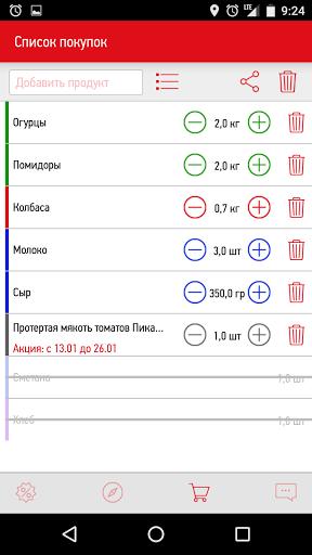 Скриншот Магнит для Android