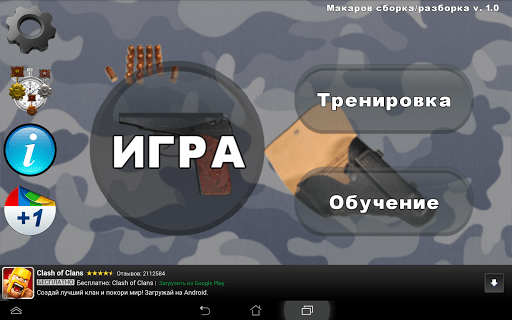 Скриншот Макаров разборка / сборка для Android