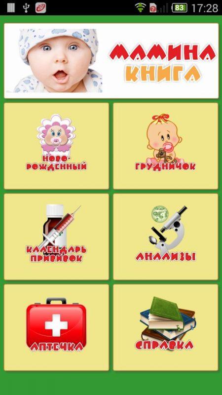 Скриншот Мамина книга для Android