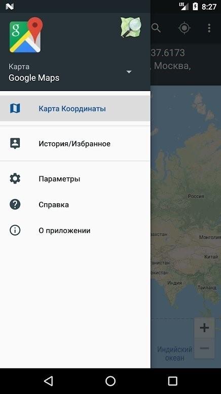 Скриншот Map Coordinates для Android
