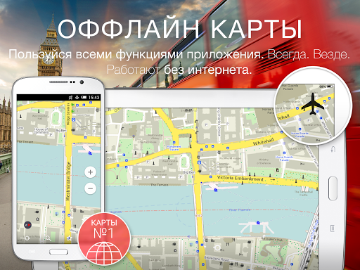 Скриншот MAPS.ME — Оффлайн карты для Android