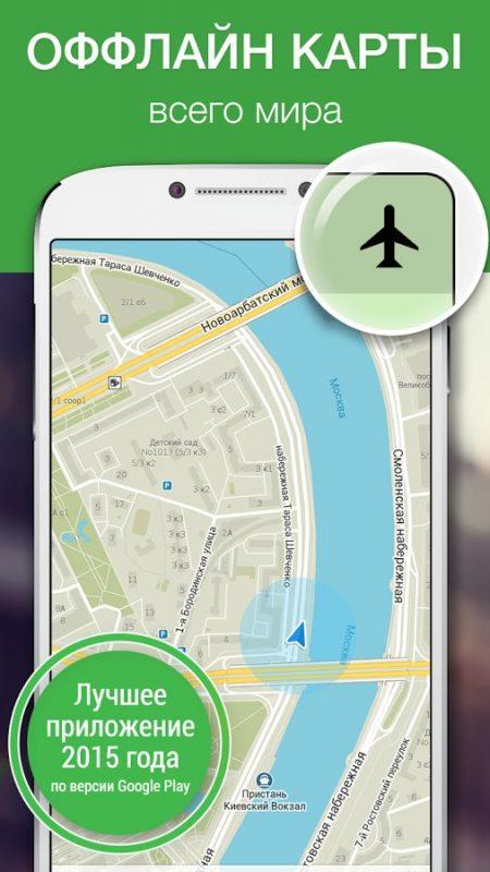 Скриншот MAPS.ME для Android