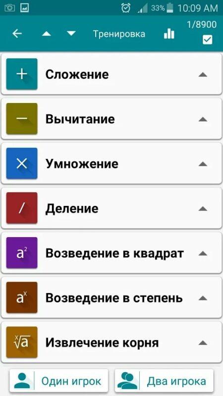 Скриншот Математические хитрости для Android