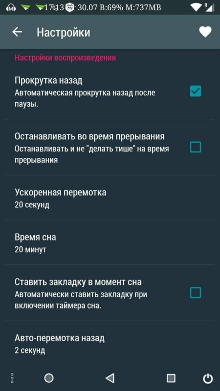 Скриншот Material Audiobook Player для Android