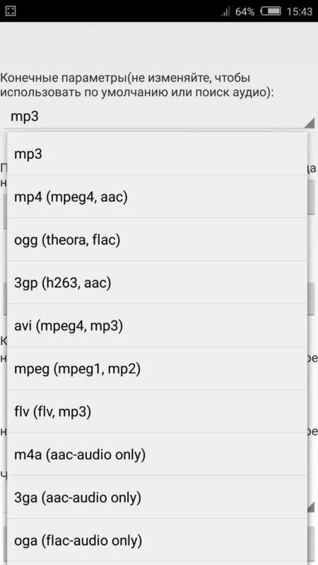 Скриншот Media Converter для Android