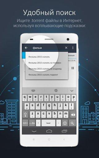 Скриншот MediaGet — торрент клиент для Android