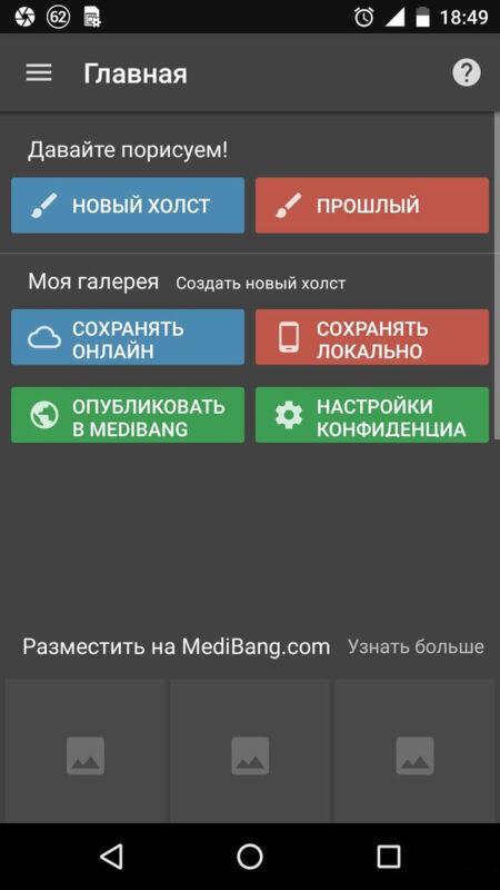 Скриншот MediBang Paint для Android