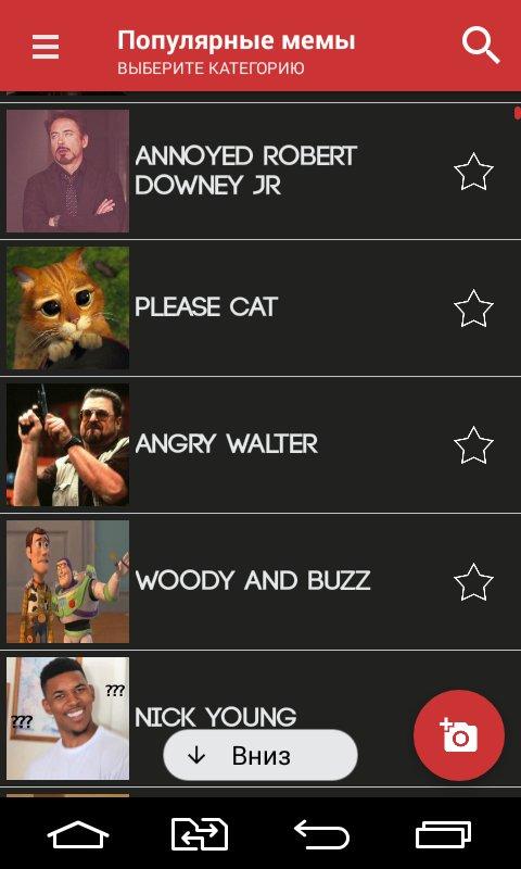 Скриншот Meme Generator для Android