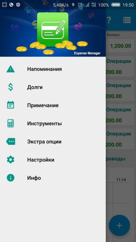 Скриншот Менеджер Расходов Pro для Android