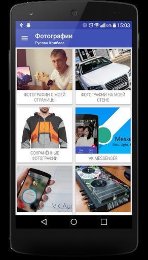 Скриншот Мессенджер для ВКонтакте для Android
