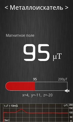 Скриншот Металлоискатель для Android