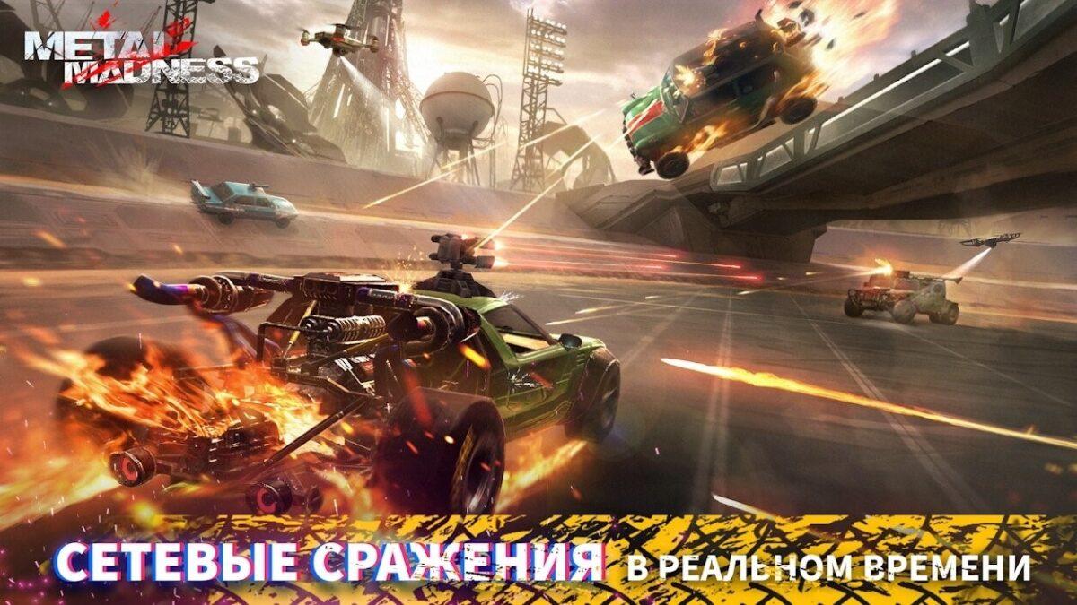 Скриншот Metal Madness для Android