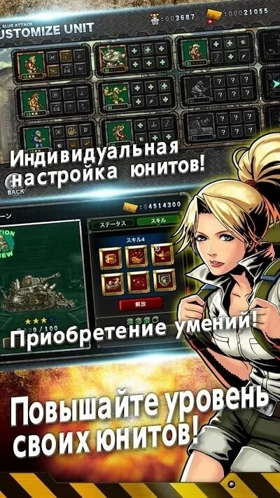 Скриншот METAL SLUG ATTACK для Android