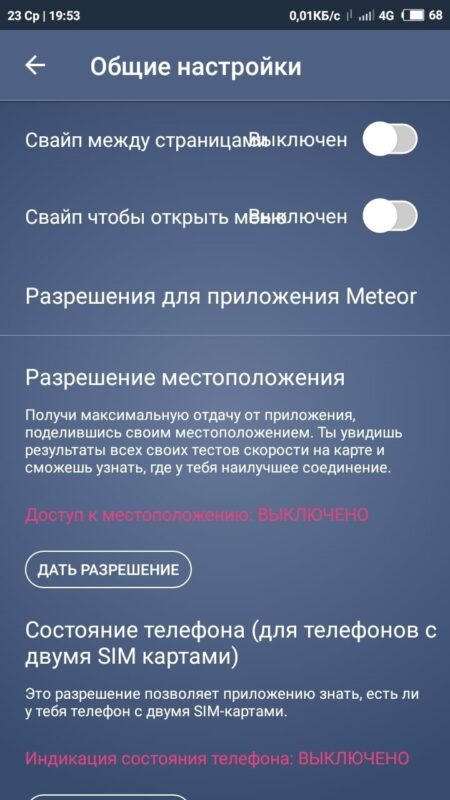 Скриншот Метеор Тест скорости для Android
