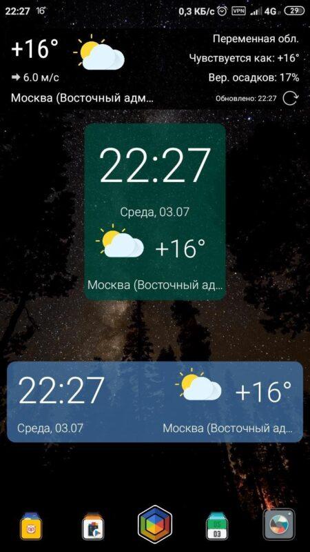 Скриншот MeteoScope (Точная погода) для Android