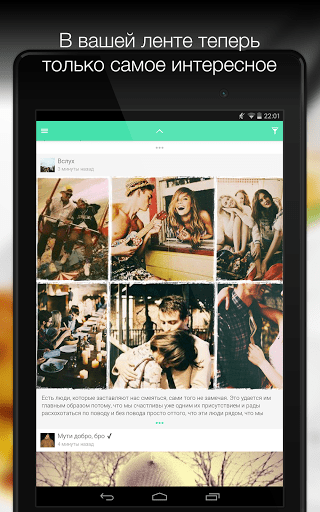 Скриншот Мята для ВКонтакте: паблики ВК для Android