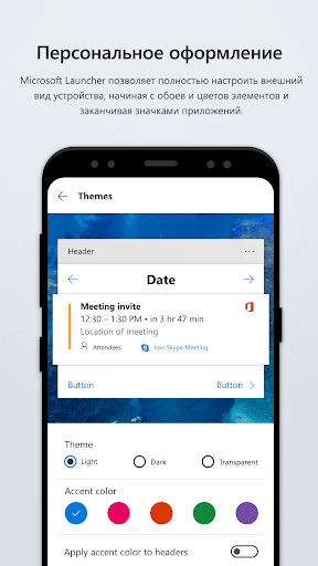 Скриншот Microsoft Launcher для Android