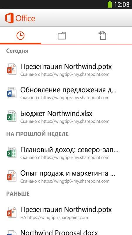 Скриншот Microsoft Office Mobile для Android