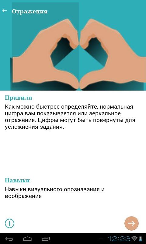 Скриншот Mind Games Pro для Android