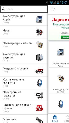 Скриншот MiniInTheBox для Android