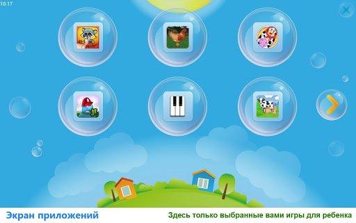 Скриншот Мир Детей: песочница для детей для Android