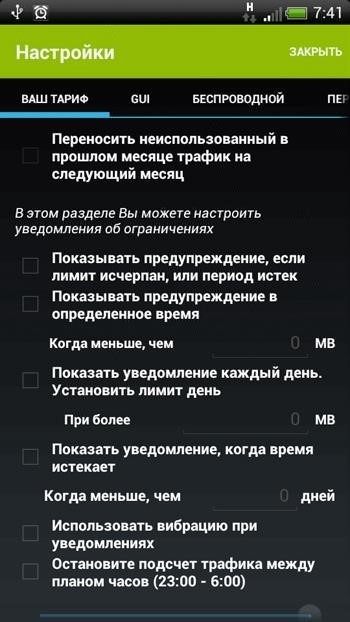 Скриншот Mobile Counter Pro для Android