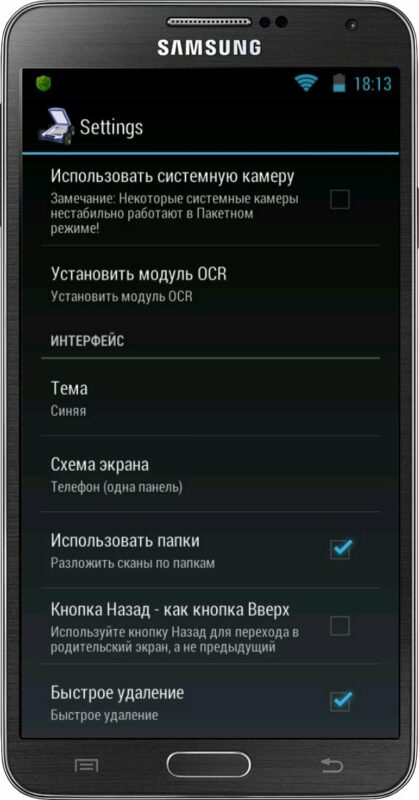 Скриншот Mobile Doc Scanner для Android
