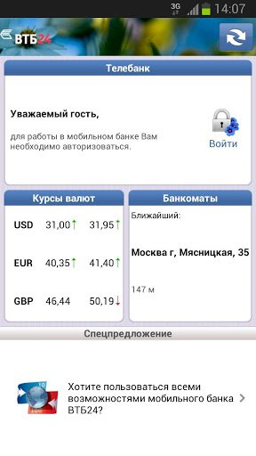 Скриншот Мобильный банк ВТБ24 для Android