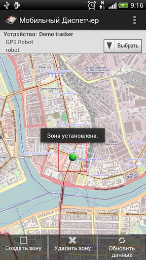 Скриншот Мобильный Диспетчер для Android