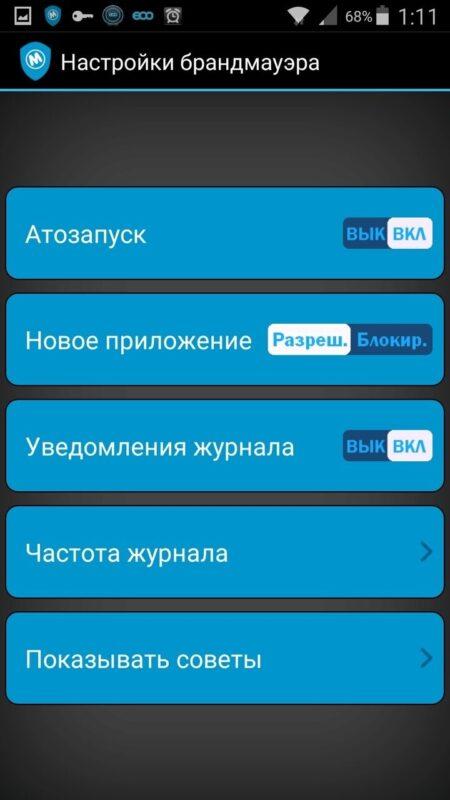 Скриншот Mobiwol Firewall без root для Android