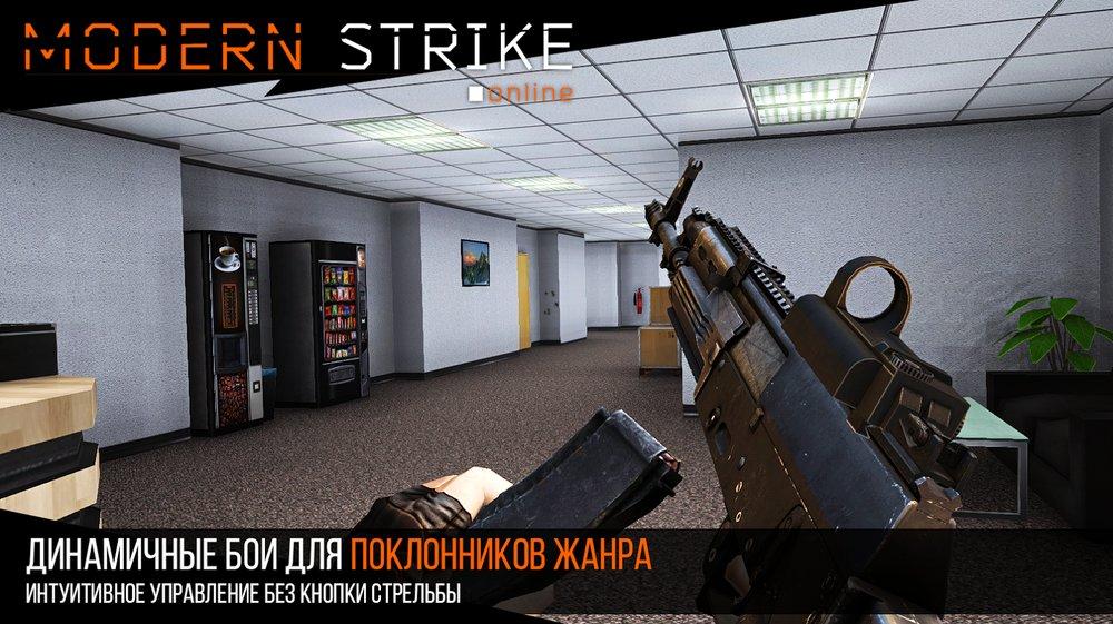 Скриншот Modern Strike Online для Android