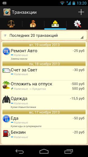 Скриншот Мой Кошелек — My Money Tracker для Android