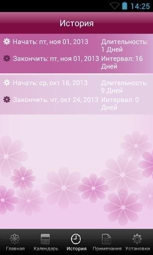 Скриншот МОЙ МЕНСТРУАЛЬНЫЙ КАЛЕНДАРЬ для Android