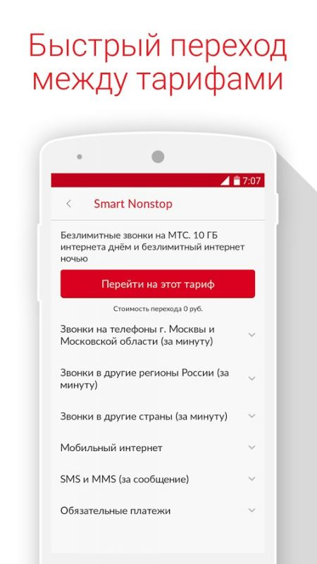 Скриншот Мой МТС для Android