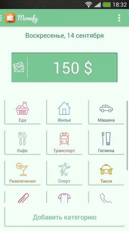 Скриншот Monefy Pro для Android