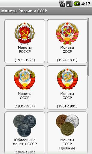 Скриншот Монеты России и СССР для Android
