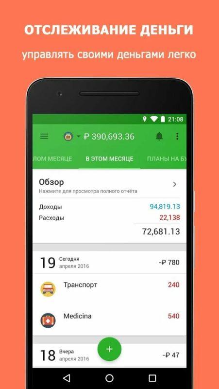 Скриншот Money Lover для Android