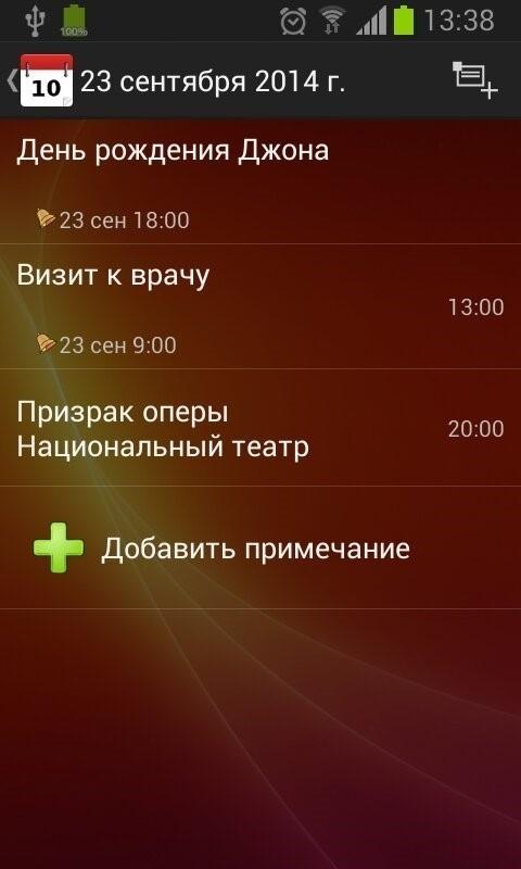Скриншот Moniusoft calendar для Android