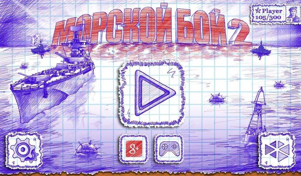 Скриншот Морской бой 2 для Android