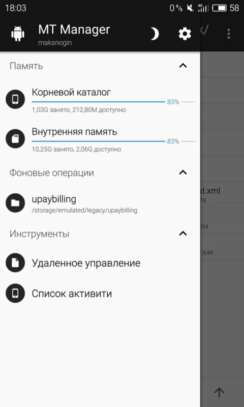 Скриншот MT Manager для Android