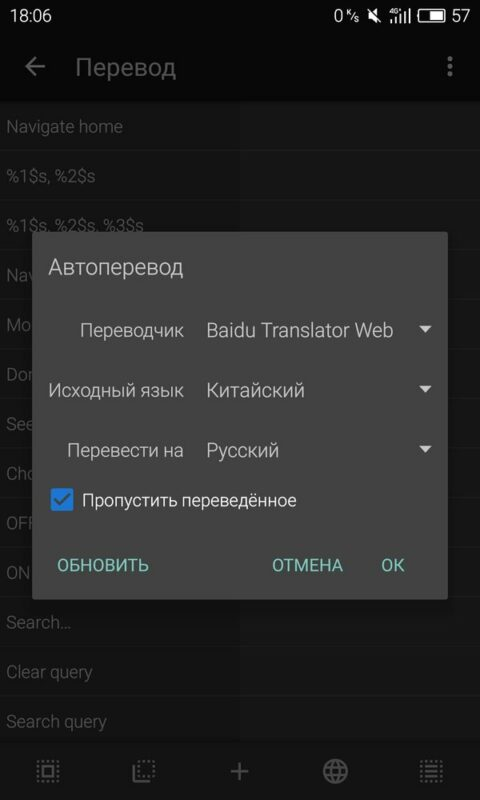 Скриншот MT Manager для Android