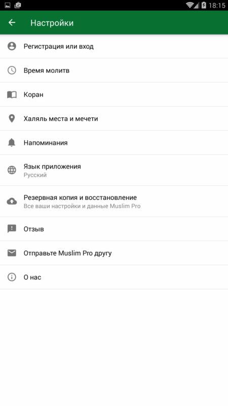 Скриншот Muslim Pro для Android