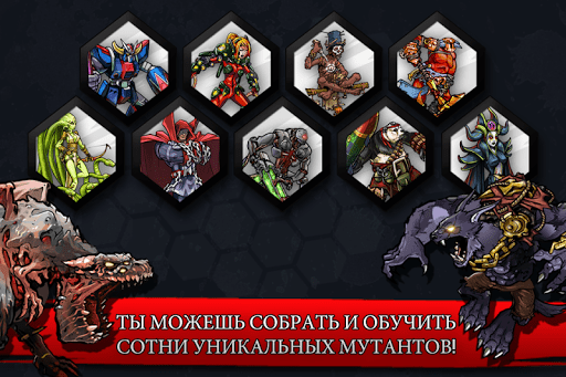Скриншот Mutants: Genetic Gladiators для Android