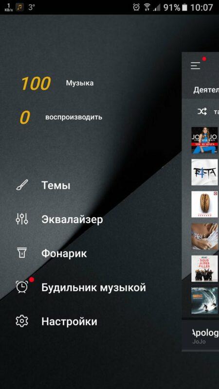 Скриншот Музыкальный плеер GO PLUS для Android