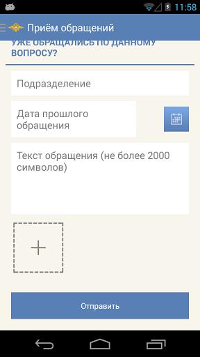 Скриншот МВД РОССИИ для Android