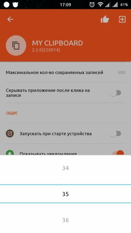 Скриншот My Clipboard для Android