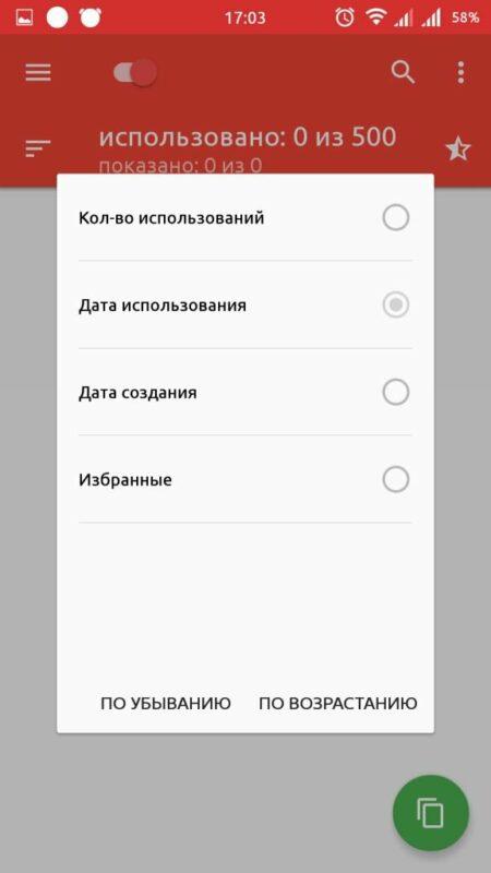 Скриншот My Clipboard для Android